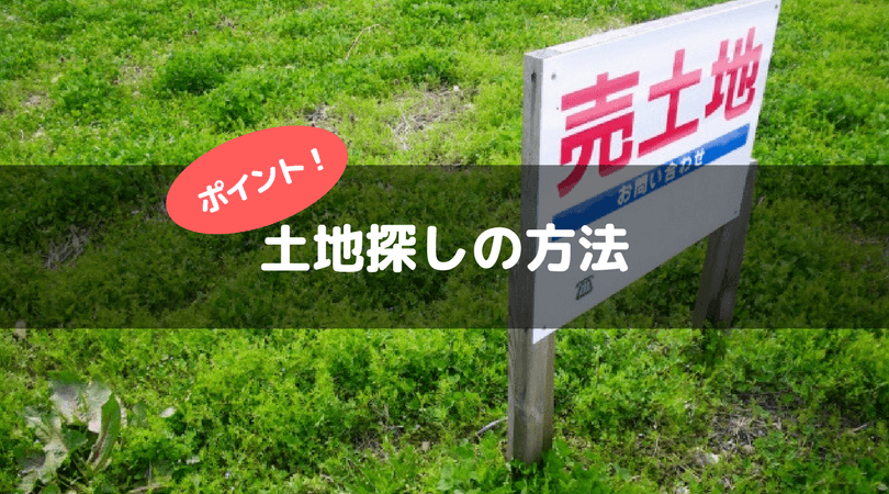 土地選びの必勝法!!