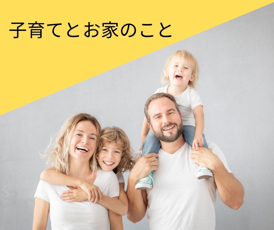 【新築一戸建】♪子育てしやすいお家作り♪【高知市、南国市、いの町、香美市、香南市、土佐市】