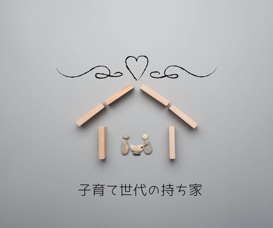 子育て世代の持ち家