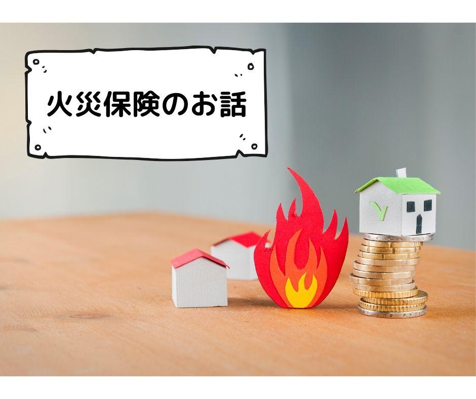 火災保険の話