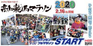 龍馬マラソン2020