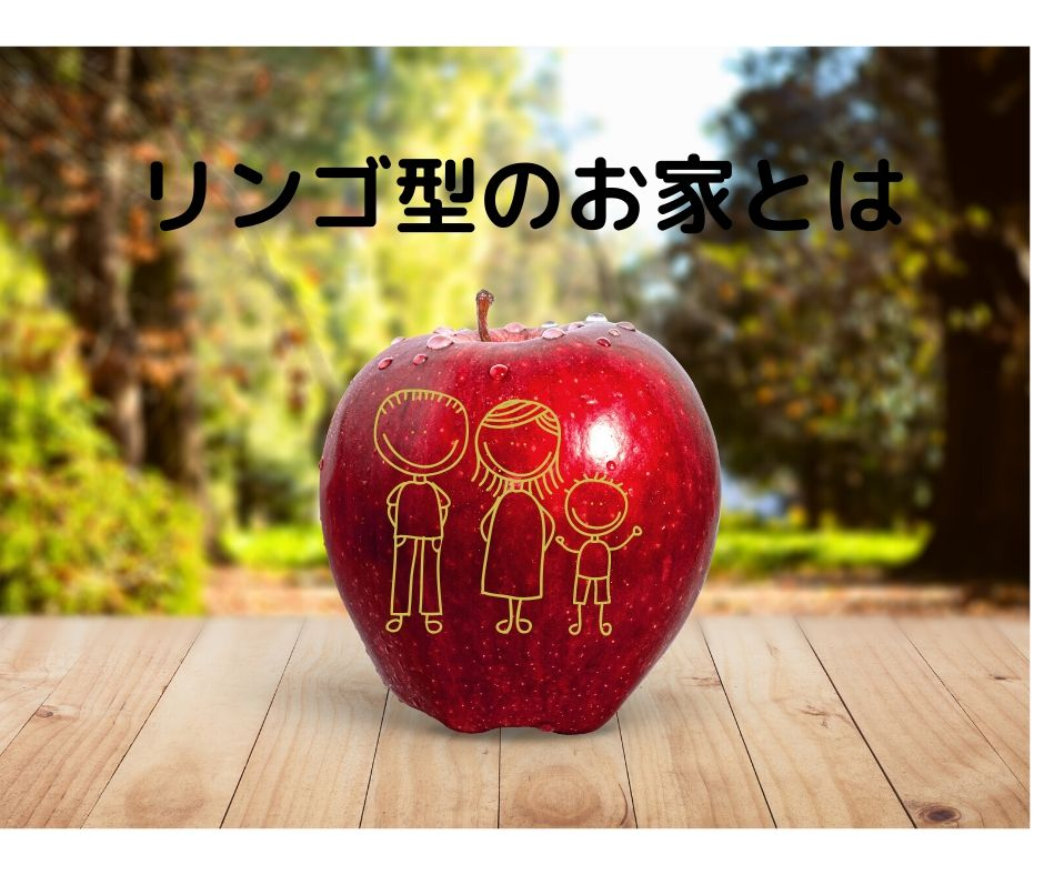 リンゴ型のお家とは