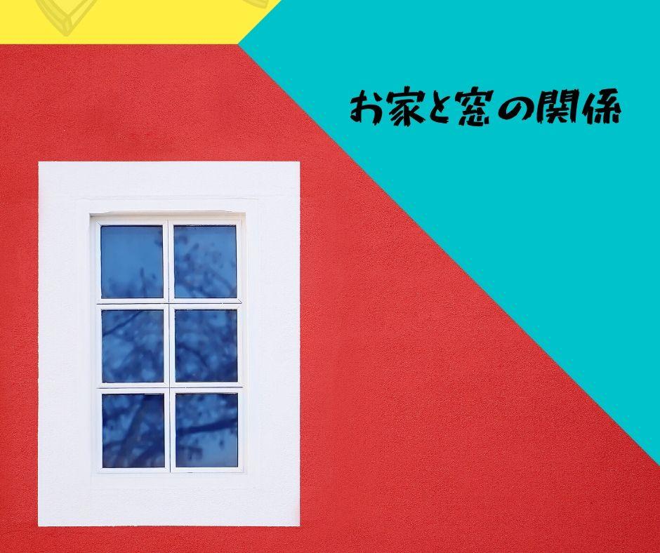 家作りと窓