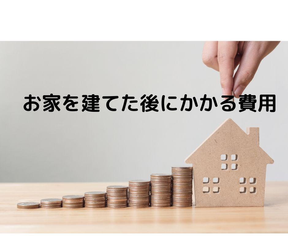 【新築一戸建】お家を建てたあとにかかる費用【高知市、南国市、いの町、香美市、香南市、土佐市】