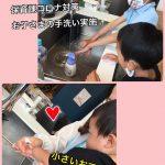 ✨建匠 保育課コロナ対策で お子さま手洗い始めました✨🥰✨