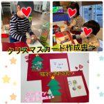 ✨建匠 保育課 可愛いクリスマスカード出来てます♡✨